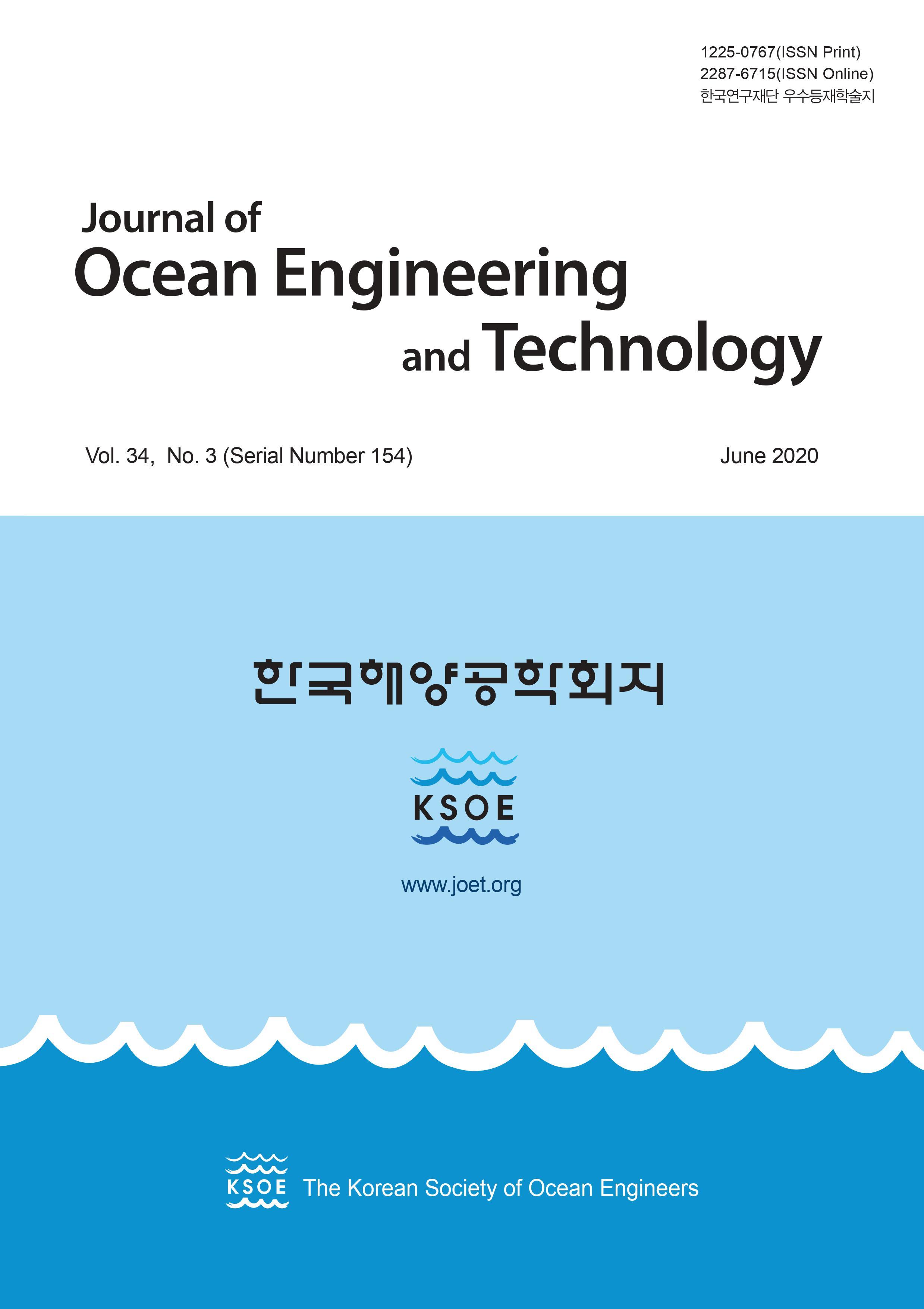 한국해양학회지